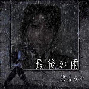 Bild für 'Saigonoame'