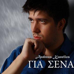 Image for 'Andreas Kanellos - Gia Sena (Single)'