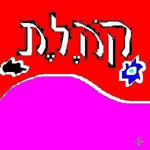 Image for 'קהלת'