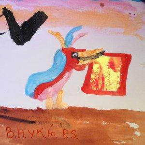 Imagen de 'P.S.'