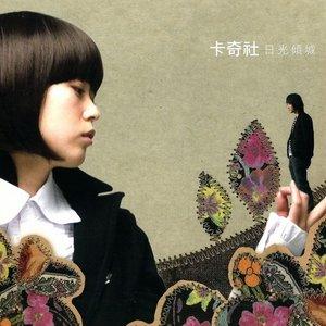 Image for '日光倾城'