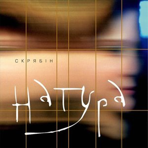 Image for 'Натура'