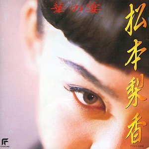 Image for '華の宴'