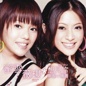 Image for 'Yi Qian Ling Yi Ye'