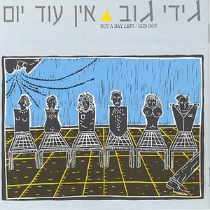 Image for 'אין עוד יום'
