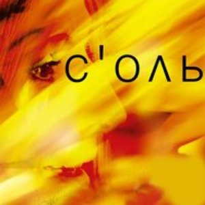 Immagine per 'С'оль'