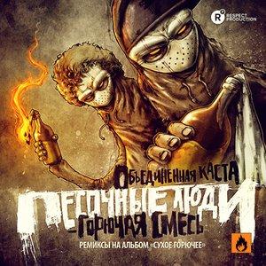 Imagen de 'Револьверная Чума (Ignat Beatz Remix)'