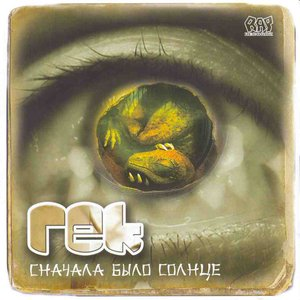 Image for 'Сначала Было Солнце'