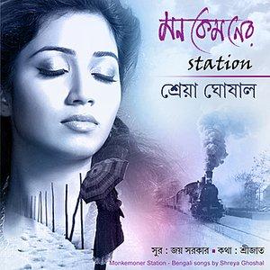 Image for 'Mon Kemoner Station'