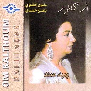 Image for 'بعيد عنك'