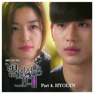 Image for '별에서 온 그대 My Love From The Star (Original Television Soundtrack), Pt. 4 - Single'