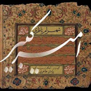 Bild für 'Amir Kabir'