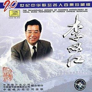 Image for 'Thinking of Premier Zhou Weaving (Xiang Qi Zhou Zong Li Fang Xian Xian)'