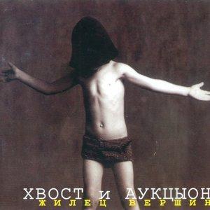Bild für 'Жилец вершин'