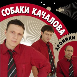 Immagine per 'Хроники'
