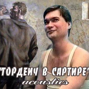 Bild för 'Гордеич в сартире'