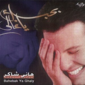 Image for 'Bahebak Ya Ghaly'