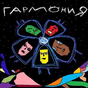 Image for 'Гармония'