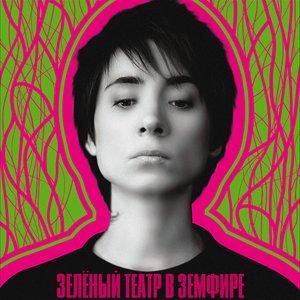 Image for 'Зелёный театр в Земфире'