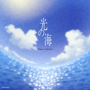 Image for '贾鹏芳&贾鹏新'