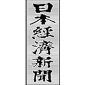 Image for '日本経済新聞社'