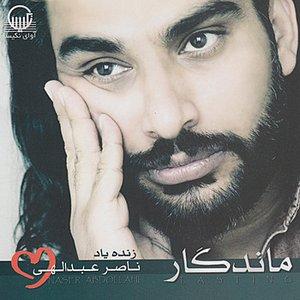 Image for 'Mandegar (Lasting) - Iranian Pop Music'