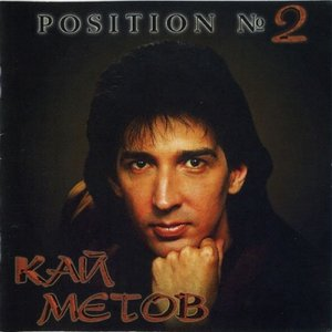 Image for 'Position №2'