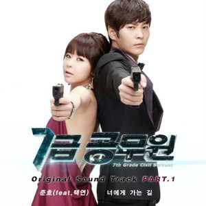 Image for '7급 공무원 OST Part 1'
