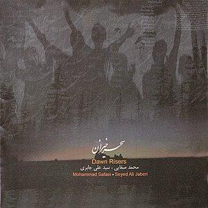 Image for 'Dawn Risers (Saharkhizan) - Iranian Sufi Music'