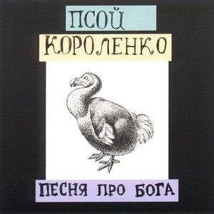 Image for 'Песня про Бога'