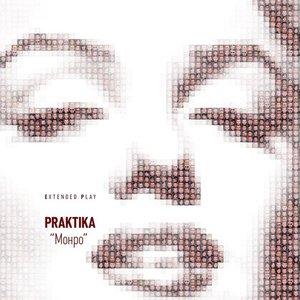 Изображение для 'PraktikA - Монро EP (2011)'