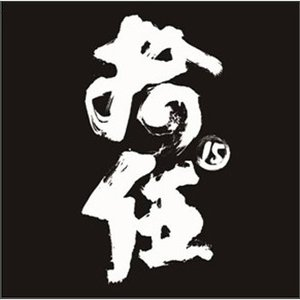 Image for '拾伍'
