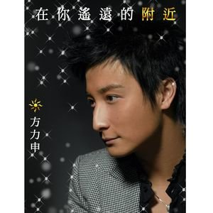 Imagem de 'Zai Ni Yao Yuan De Fu Jin'