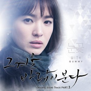 Image for '그 겨울, 바람이 분다 OST Part 3'