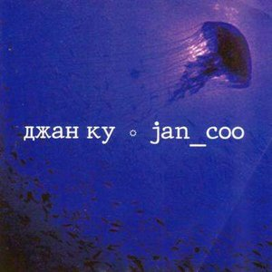 Image for 'Jan_coo'