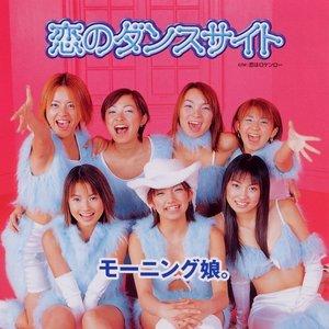 Image for 'Koi no Dance Site'
