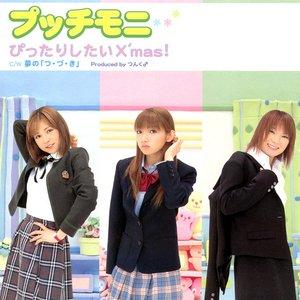 Image for 'ぴったりしたいX'mas!'