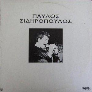 Image for 'Παύλος Σιδηρόπουλος'