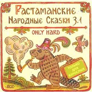 Image for 'Растаманские Народные Сказки 3.1'