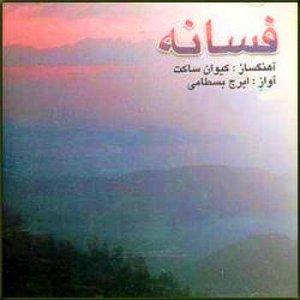 Image for 'Fesaneh'