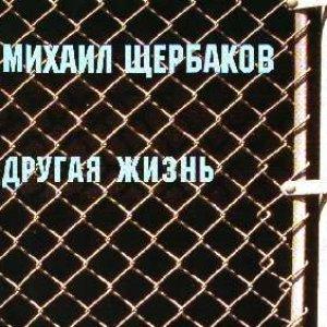 Image for 'Другая жизнь'