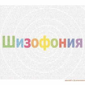 Imagen de 'Твоим сапогом #3'