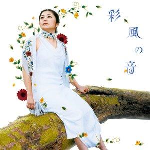 Imagen de 'ココロツタエ'