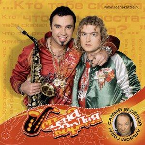 Image for 'Сценакардия'