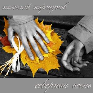 Bild für 'Северная осень'