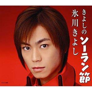Image for 'きよしのソーラン節'