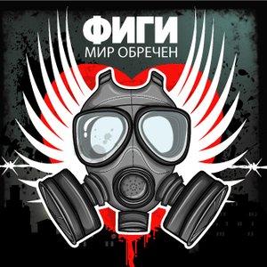 Image for 'Мир Обречён'