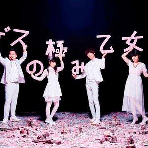 Bild für 'ゲスの極み乙女。'