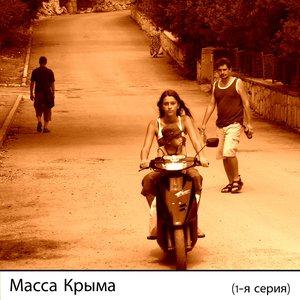 Image pour 'Воронцовский парк'