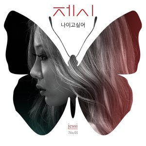 Image for '나이고 싶어'